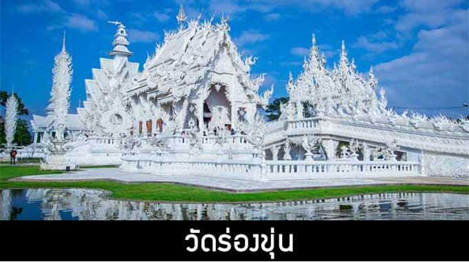 Wat-Rong-Khun.new