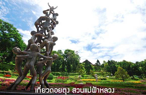 Doi-Tung-&-Mae-Fah-Luang